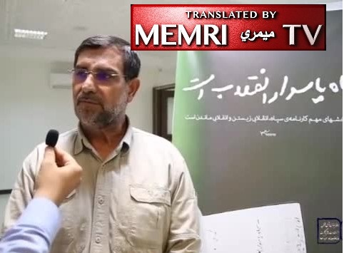 IRGC Navy Commander Alireza Tangsiri: Iran Is Ready To Confront U.S., Strike American Installations In The Area If U.S.'Makes Mistake'; War With U.S. Is Psychological, Will Not Escalate